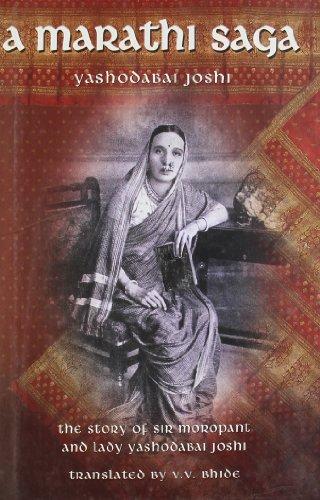 Marathi Saga : The Story of Sir Moropant and Lady Yashodabai Joshi: Yashodabai Joshi