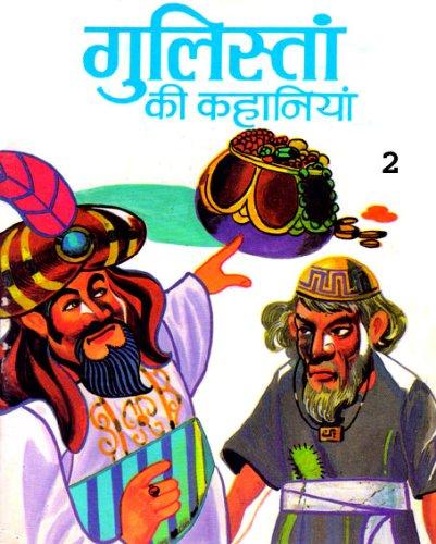 Gulista Ki Kahaniyan-2 - (In Hindi): Shaikh Sadi