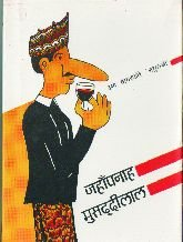 Jahanpanah Musaddilal ( T.V.Serial Dane Anar Ke): Uma Vachaspati ?Madhu