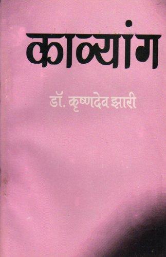 Kavyang (Kavye Ras, Alankar avem Chhand) - (In Hindi): Dr. Krishan Dev Jhari