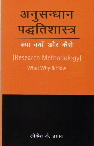 Anusandhan Padhatisastra: Kya, Kyo aur Kaise (Research: Lokesh K. Prasad