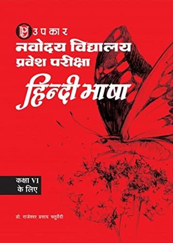 9788174823847: Navodaya Vidhyalaya Pravesh Pariksha Hindi Bhasha (Class-6)