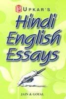 9788174827838: Hindi-English Essays*