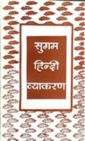 9788174830371: (Sugam Hindi Vyakaran) (Hindi Edition)
