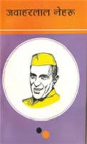 Jawahar Lal Nehru(In Hindi): Vinod