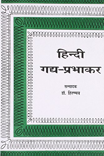9788174830708: - (Hindi Gadya-Prabhakar) (Hindi Edition)