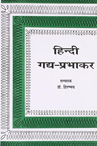 9788174830708: Hindi Gadya Prabhakar