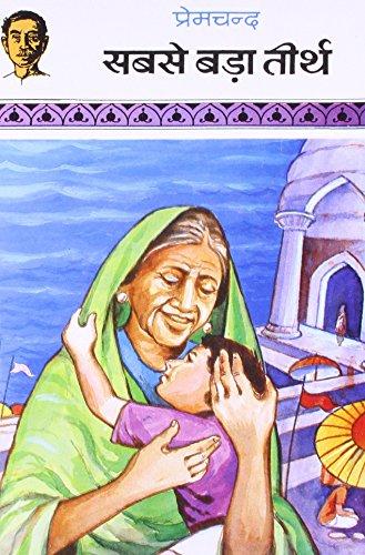 Sabse Bada Teerth(In Hindi): Premchand