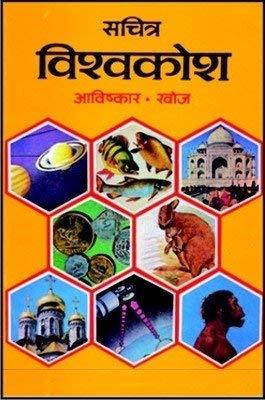 Sachitra Vishw Kosh: Jeev, Jantu, Pedh, Paudhey(In: Krishan, Bal