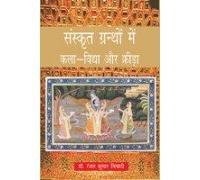 9788174876386: Sanskrit Grantho Main Kala?Vidhya Aur Krira