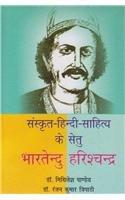 9788174877307: Sanskrit Hindi Sahitya ke Setu Bhartendu Harishchandra