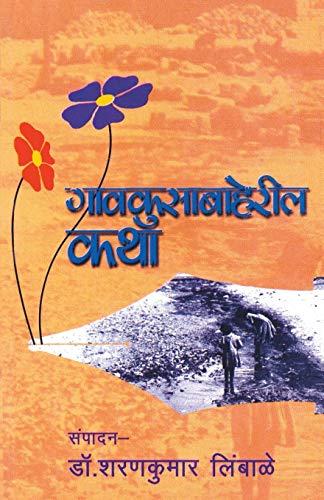 Gavkusabaheril Katha (Marathi Edition): Regional Director Sharankumar