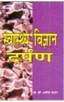 Swasthya Vigyan Darpan: Prof. Dr. Amresh