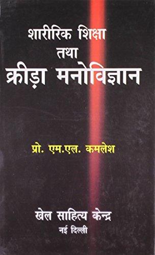 Shareerik Shiksha Tatha Kreeda Manovigyan (in Hindi): Dr M.L. Kamlesh