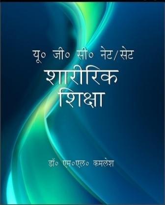 U.G.C. Net / Set (Sharirik Shiksha): Dr. M.L. Kamlesh