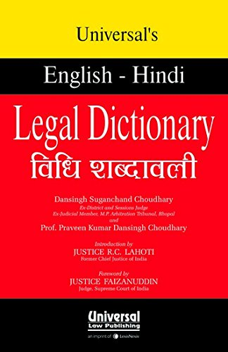 9788175348752: Legal Dictionary (English and Hindi Edition)