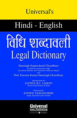 9788175349070: Legal Dictionary: (Hindi - English)