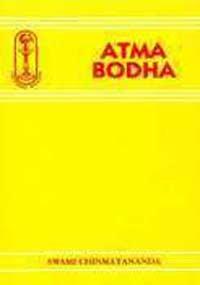 9788175970632: Atma Bodha