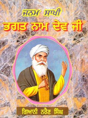9788176013963: Janam Sakhi Bhagat Naam Dev Ji (Panjabi Title)