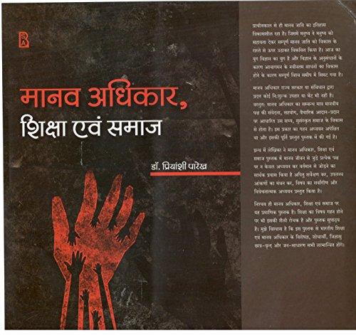 Manav Adhikar Shiksha evam Samaj: Parekh, Priyanshi