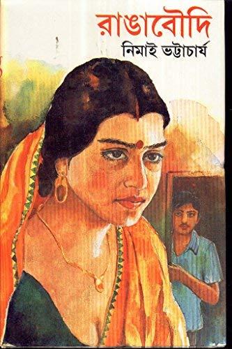 9788176125093: Rana baudi