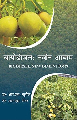 Biodiesel: Naveen Aayaam (In Hindi): Kureel, R S