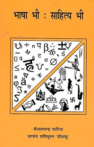 Bhasha Bhi: Sahitya Bhi (Paperback): K.C. Bhatia, S.B.