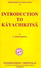 9788176371773: Intoduction to Kaya Chikitsa