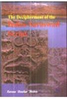Decipherment of the Indus Saraswati Script: Karuna Shankar Shukla