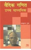Vaidika Ganita Ucca Madhyamika: Radhakrishna Gupta