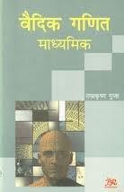 Vaidik Ganita Madhyamika: Radhakrishna Gupta
