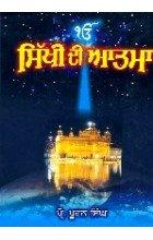 9788176470889: Sikhi Di Atma (Punjabi)