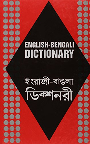 9788176500074: English-Bengali Dictionary
