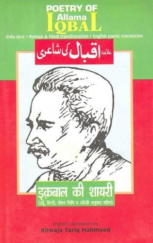 The Poetry of Allama Iqbal (English and Hindi Edition): Allama Iqbal
