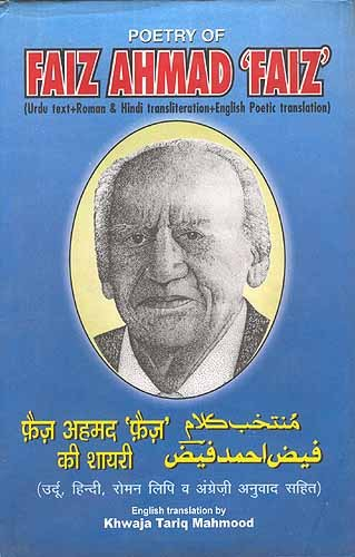 9788176500449: Selected Poems of Faiz Ahmad Faiz (English, Urdu and Hindi Edition) (English and Hindi Edition)