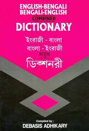 9788176500623: English-Bengali and Bengali-English Combined Dictionary