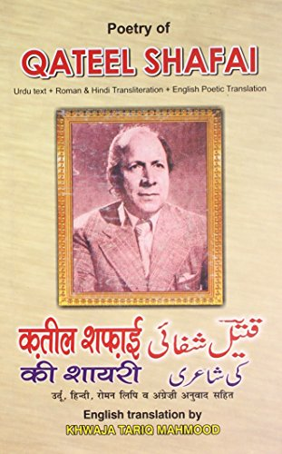9788176500807: Selected Poetry of Qateel Shafai Urdu Text and Roman & Hindi Transliteration and English Poetic Translation (English and Hindi Edition)