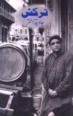 Tarkash (Urdu Poetry): Javed Akhtar
