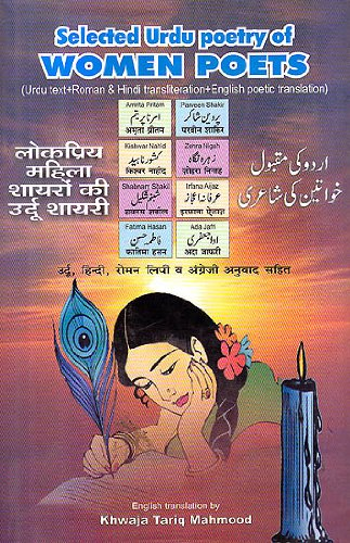 9788176503105: Selected Urdu Poetry of Women Poets (Urdu Text and Roman and Hindi Transliteration and English Poetic Translation)