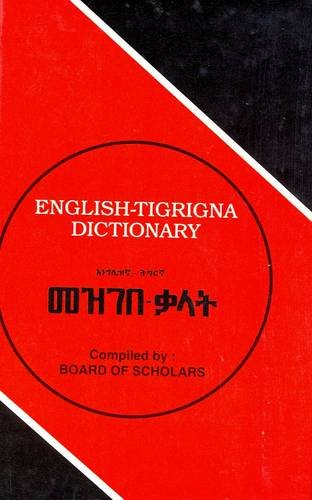 9788176504973: English-Tigrigna Dictionary (English and Multilingual Edition)