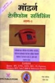Modern Telephone Servicing, Part 1 (in Hindi): M. Lotia