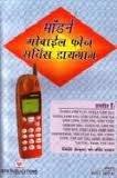 Modern Mobile Phone Service Diagram (in Hindi): M. Lotia