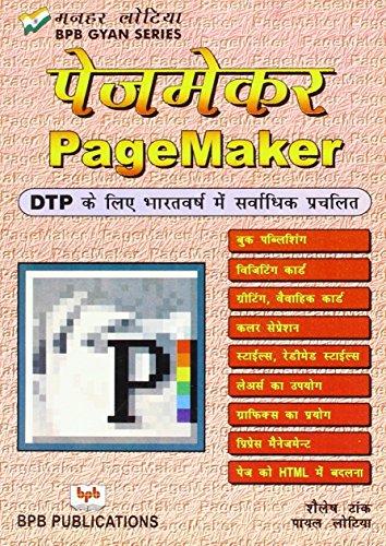 Pagemaker 6.5 (Paperback): Manahar Lotia, Payal