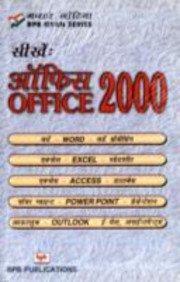 Lean Office 2000 (Paperback): Manahar Lotia