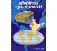 Bhaugolik Suchna Pranaali (in Hindi): N.K. Tiwari