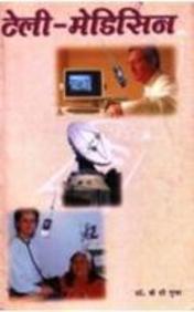 Tele-Medicine (in Hindi): B.D. Gupta