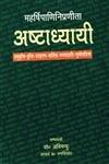 Maharshipaninipranita Astadhyayi: Anuvrti Vrti Udaharan Vartik Ganpathadi: Abhimanyu