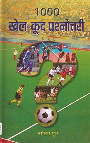 9788177210149: 1000 KHEL-KOOD PRASHNOTTARI (Hindi Edition)