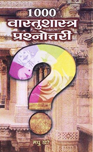 9788177210392: 1000 Vaastu Shastra Prashnottari (Hindi Edition)