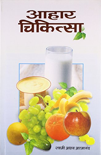 9788177210538: Aahaar chikitsa (Hindi Edition)